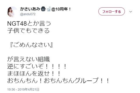 【NGT48】AV女優「まほほんを返せ!!おち●ちん!おち●ちんグループ!!」【山口真帆】