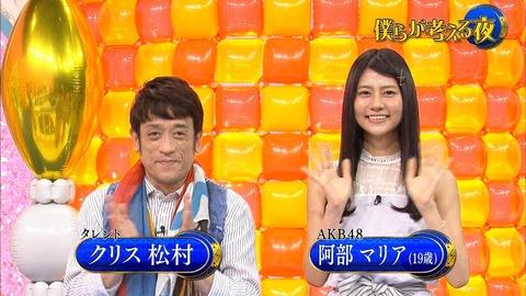【AKB48】阿部マリアとは結局なんだったのか?