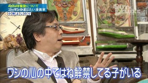 小林よしのり(60)大島優子に「不倫はわしとしかダメだぞ!」