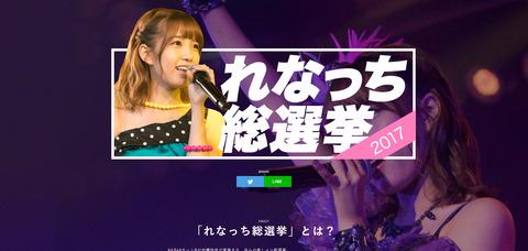【悲報】来年1年はれなっち総選挙の舞台にスケジュールが消費されそうな件【AKB48・加藤玲奈】