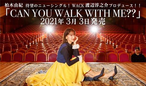 【AKB48】「しぶとかわいい」柏木由紀が生涯アイドル宣言!