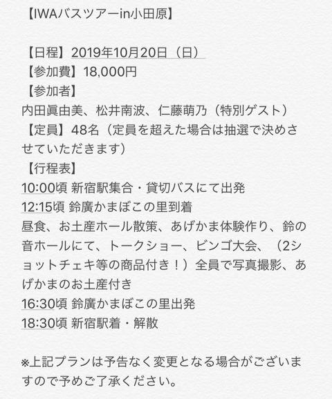 【朗報?】焼肉IWAのバスツアー開催決定!!!