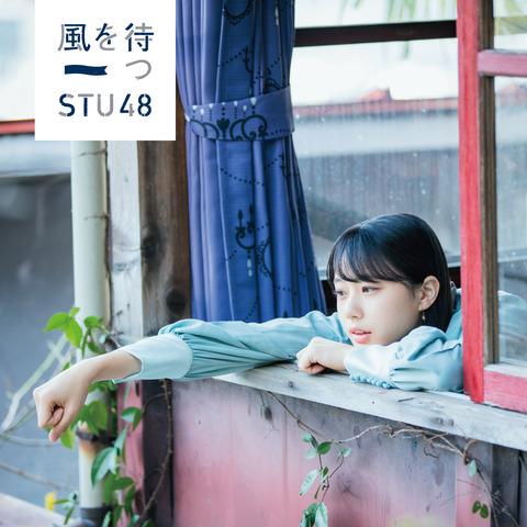 【STU48】個別握手会のレーンが売上順に並べられるwww
