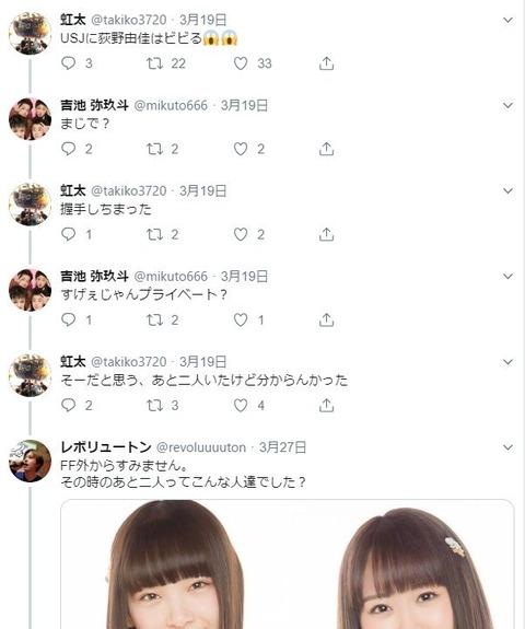 【NGT48】荻野由佳USJ目撃情報が衝撃の展開にwwwwww