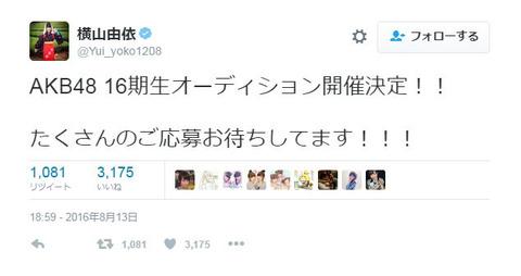 【朗報】AKB48、16期生オーディション開催決定!!!