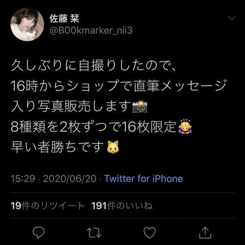 【悲報】元AKB48で一般人の佐藤栞さん、自撮りで小銭稼ぎwwwwww