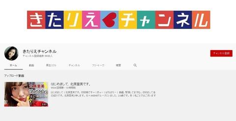 【朗報】北原里英さんがYouTubeチャンネルを開設したよ!