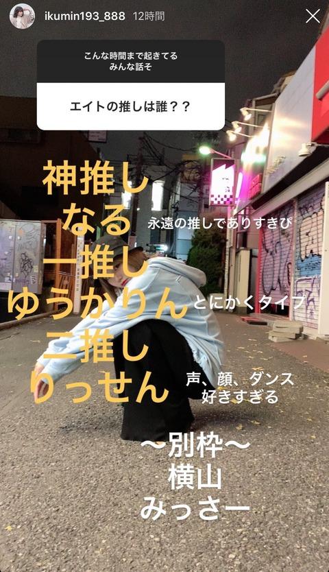 【元チーム8】中野郁海さんが現在の推しメンを公表