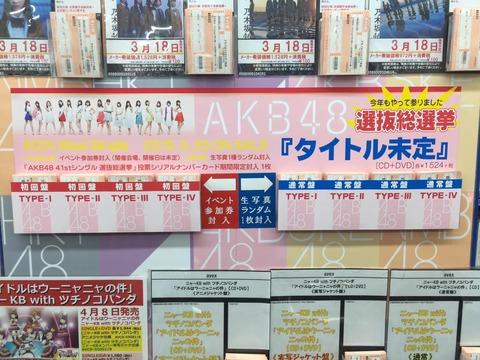 【AKB48】40thシングル、5月20日発売決定!!総選挙投票券付き