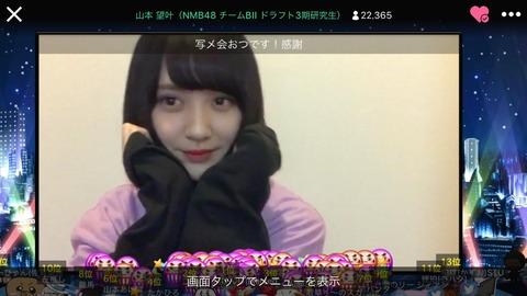 【NMB48】ドラフト3期山本望叶、SHOWROOMの視聴者数がおかしい