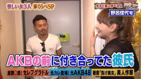 【AKB48G】加入前に彼氏いたからってブチ切れて叩く奴・・・