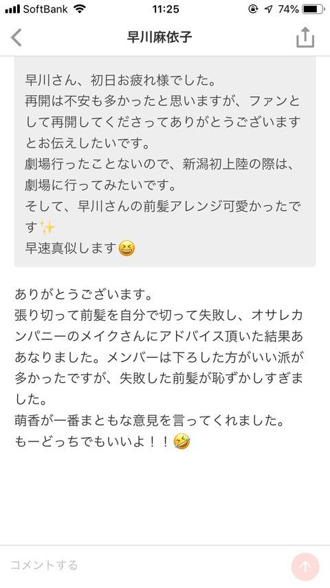 【マジキチ】NGT48早川麻依子支配人、事件の解明もせずに755でヲタからチヤホヤされて上機嫌www