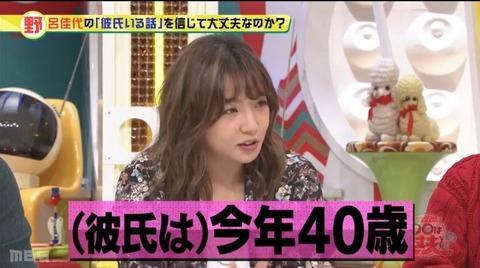 【悲報】元AKB48野呂佳代さん、熱愛告白するも特に話題にならないwww
