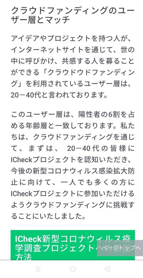 雑誌ライターがSKE48のコロナクラファンの達成率がイマイチな理由を分析「20~40歳代のSKEファンが少ないんだろう」