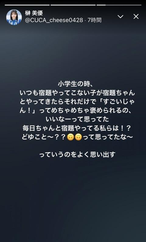 【STU48】榊美優「いつも宿題やらない子が宿題やったら『凄い』と褒められて、毎日ちゃんとやってる私らは?どゆこと??」
