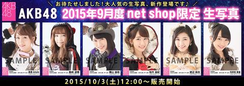 【AKB48】完売続出の9月度生写真の非完売メンバーwww