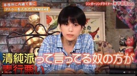 東京都「木下百花が古巣のNMBを徹底批判『清純派ぶってるメンバーの方が素行悪い』」
