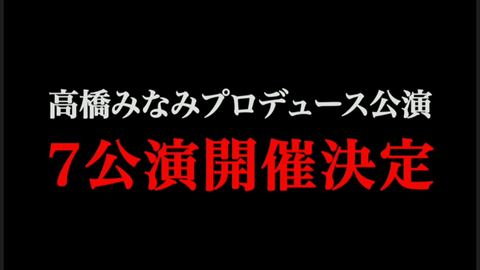 【AKB48】高橋みなみプロデュース公演当落スレ