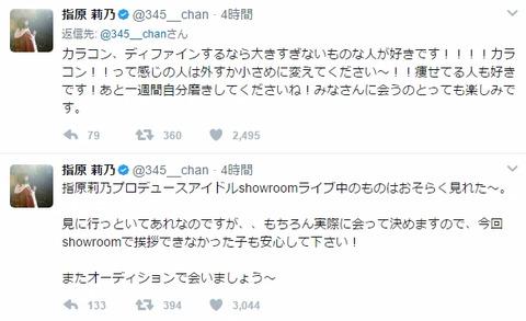 【HKT48】指原莉乃「カラコン、ディファインは大きすぎないのが好き、痩せてる人も好きです!」