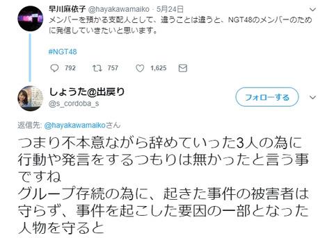 【悲報】NGT48支配人の早川麻依子ちゃん、二週間沈黙してしまうwwwwww