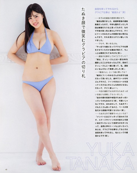 【朗報】ゆうたんのゆうたんがまた水着の横からはみ出てる【HKT48・田中優香】