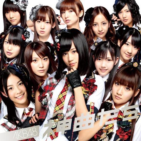 【AKB48】アルバム「糞曲たち」に入りそうな曲