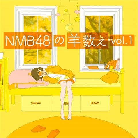 【朗報】「#NMB48の羊数え」が先行配信スタート、メンバーが心地の良い睡眠の世界へお連れします。