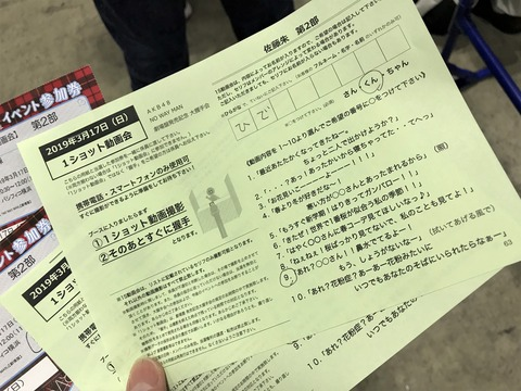 【アホスレ】AKB48の握手会ってなんで撮影、録音が禁止なの?禁止じゃない方が人気が出ると思うんだが