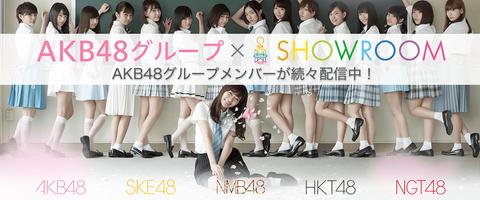 【AKB48G】今まで自分の時間にしてた時間をSHOWROOMにあてないとメンバーって叩かれかねないよね