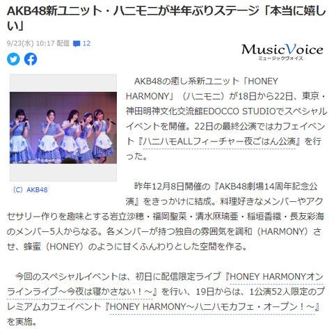 【悲報】AKB48の微推されユニット「ハニーハーモニー」さん、Yahoo!ニュースに載るも「ハニモニ」と略される