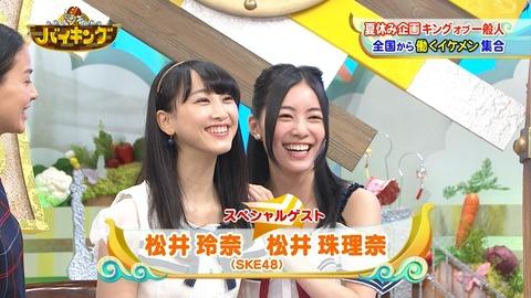 【SKE48】松井珠理奈「バイキングレギュラー楽しそう」