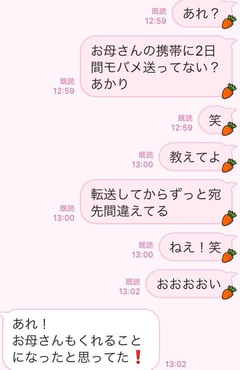 【悲報】SKE48須田亜香里、モバメを3日間母親に誤送信し続けていた