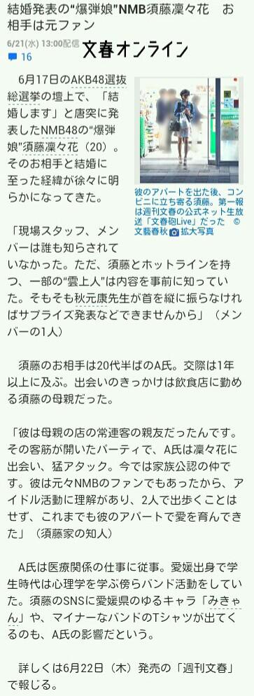 【文春】須藤凜々花の結婚相手はNMB48のヲタwww交際は1年以上www