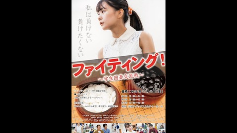 【AKB48】チーム8立仙愛理さん初主演映画の予告編がついに公開