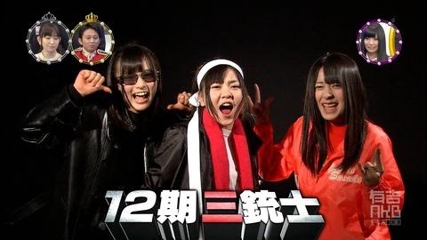 【AKB48G】お前らどの三銃士が好き?