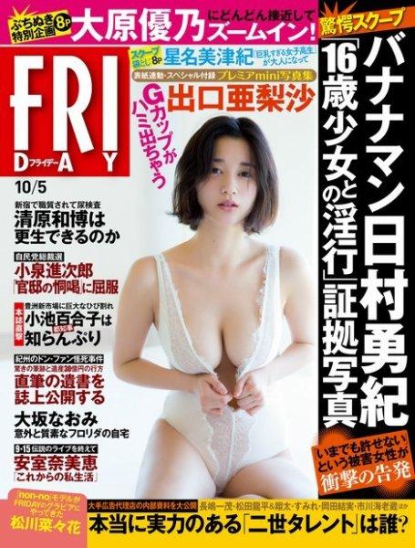 【悲報】バナナマン日村が未成年淫行で乃木坂終わった・・・【FRIDAY】