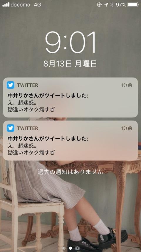 【NGT48】中井りか「超迷惑な勘違いヲタのせいで朝から気分が悪い」