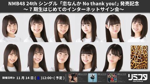【NMB48】7期生はじめてのインターネットサイン会 【11月14日、11月15日】