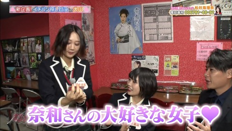 【悲報】SKE48のレズ風俗愛好家の古畑奈和さん、後輩からも女好きをバラされ鉄拳制裁www