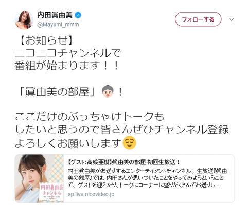 【元AKB48】内田眞由美、ニコニコチャンネルにて「眞由美の部屋」をスタート。初回ゲストは高城亜樹