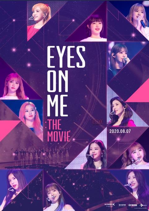 【朗報】IZ*ONE初のドキュメンタリー映画「EYES ON ME : THE MOIVE」が8月7日より全国ロードショー決定!