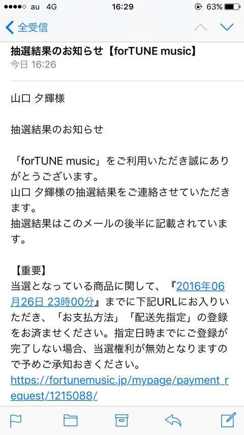 【朗報】NMB48山口夕輝、自分の握手会に見事当選!!!