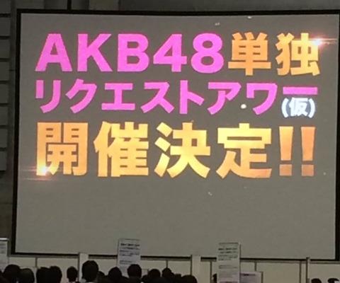 【朗報】AKB48単独リクエストアワー開催決定!!!