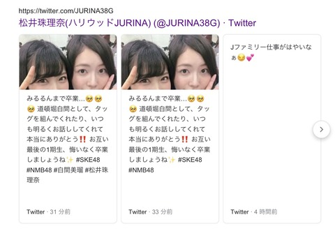 【SKE48】松井珠理奈さん、白間美瑠との思い出をツイートするも「#松井珠理奈」を付け忘れやり直すw