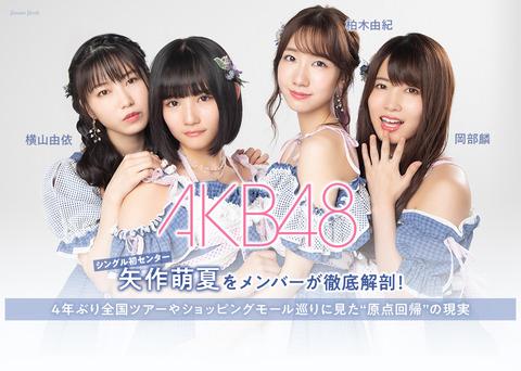 【AKB48】矢作萌夏「さっしーが卒業してからもいろいろ相談に乗ってもらっているんです。お仕事のたびに「どんな萌ちゃんを見せればいい?」とか」