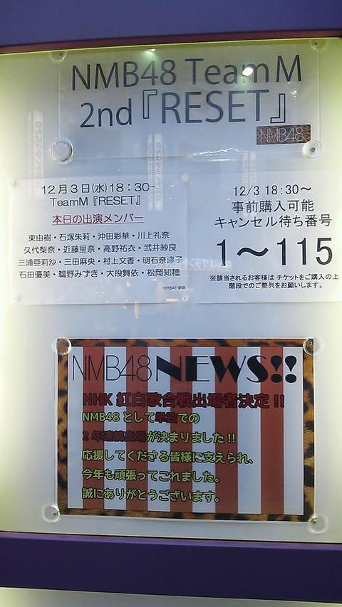 【NMB48】キャンセル115人ってもはや偽計業務妨害罪レベル