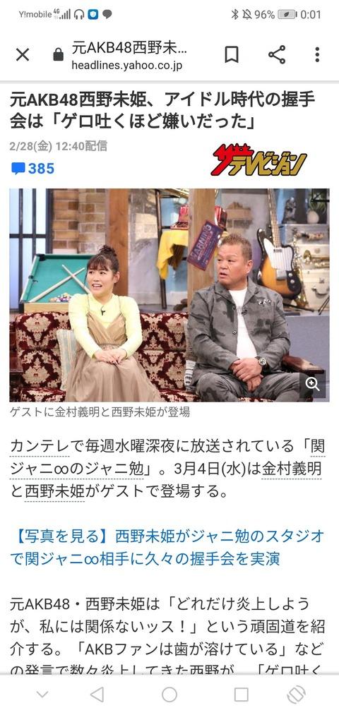 【定期スレ】ゲロ(西野未姫)「アイドル時代の握手会はゲロ吐くほど嫌いだった」www