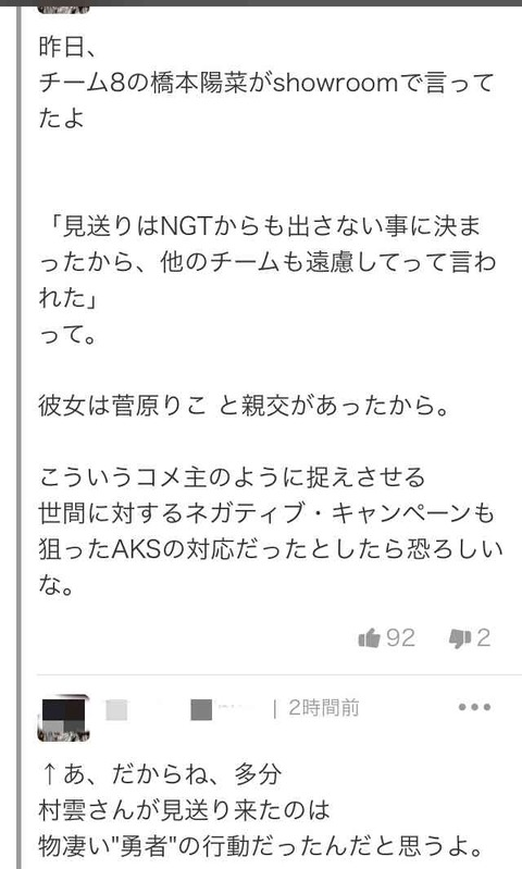 【悲報】NGT48運営、山口真帆らの握手会のお見送りにメンバーを出させないようにしていた事がバラされる