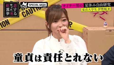 【HKT48】指原莉乃「童貞は責任取れない」【サイテー男総選挙】