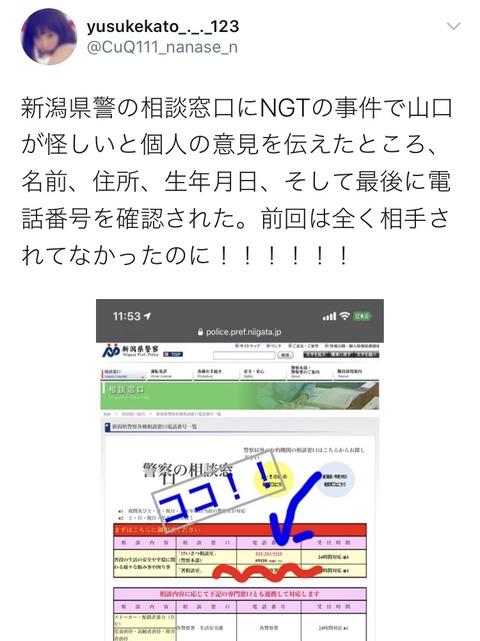 【マジキチ】ツイ民「新潟県警の相談窓口にNGT48の事件で山口が怪しいと個人の意見を伝えた」
